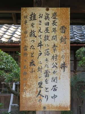 IMG_1661 井戸