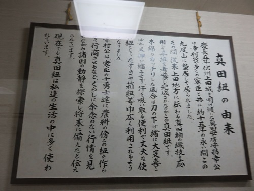 IMG_1700 真田紐