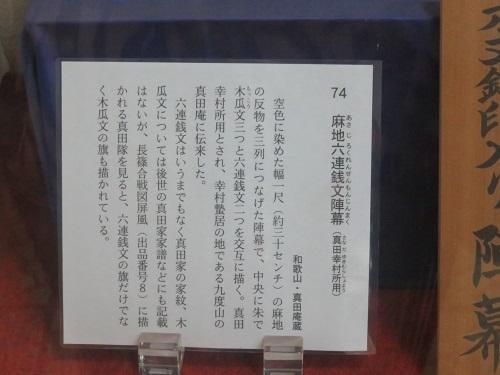 IMG_1711 陣幕