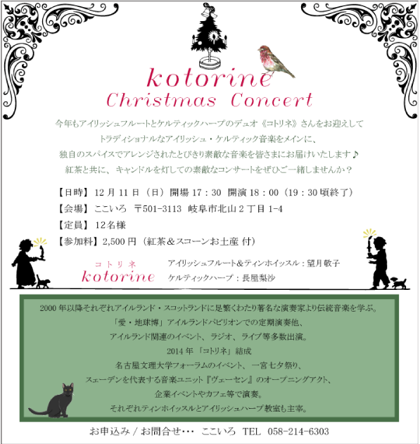 20161102christmasconcert6.png