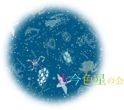 cocoiroboshi20160922.jpg