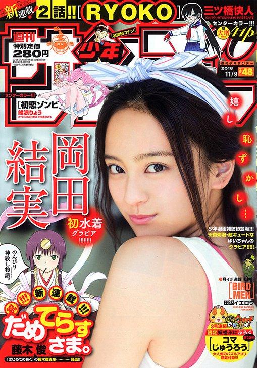 【グラビア】うわーぉ、出た!…岡田結実、『週刊少年サンデー』で水着グラビアに初挑戦 SHOWBIZ JAPAN