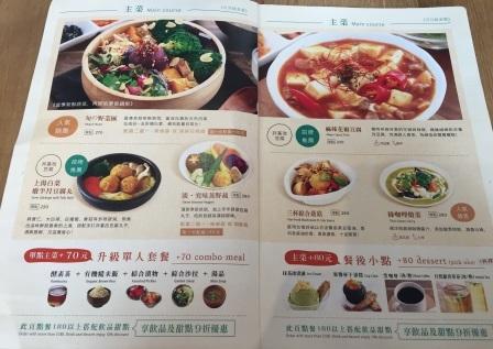 元禾食堂 (1)