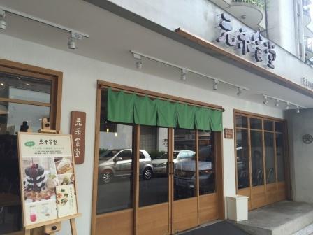 元禾食堂 (7)