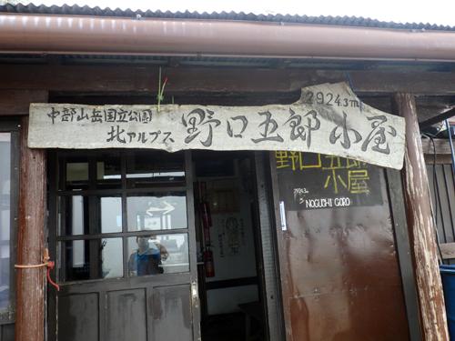 野口五郎小屋 (2)