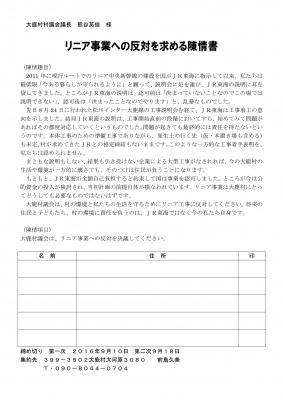 大鹿村反対署名1