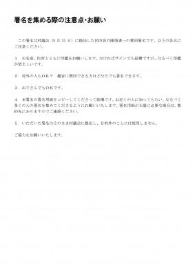 大鹿村反対署名説明