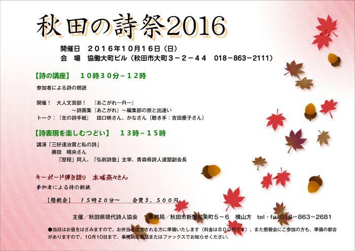 詩祭2016web