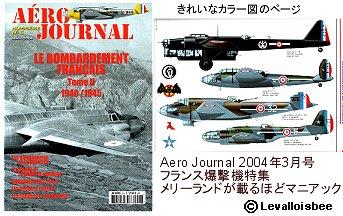 パリのスーパーで買ったマニアックな航空雑誌