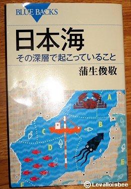出典著書「日本海」REVdownsize