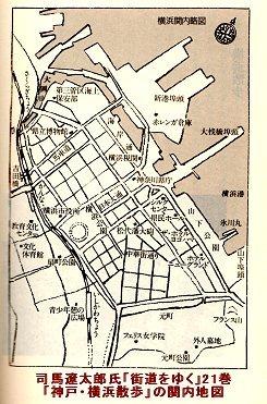 司馬遼太郎氏の関内地図