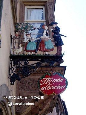 アルザス博物館の素朴な看板は家族でしょうかdownsize