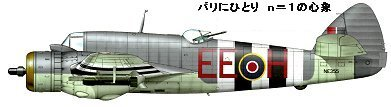 Strike WingのBeaufighter TFX downsize