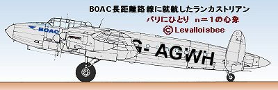 BOAC長距離路線のランカストリアンdownsize