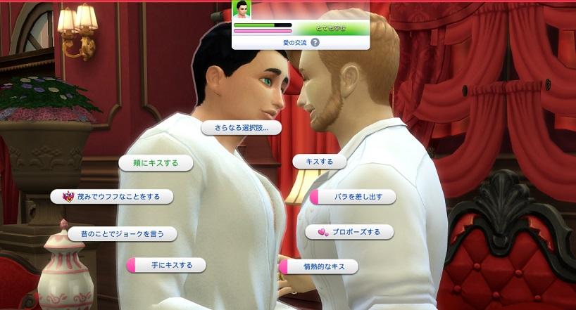 「シムズ4 キス」の画像検索結果