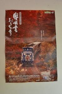 奥出雲おろち号のポスター