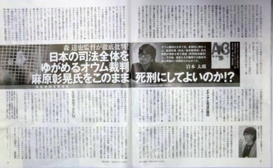 日本の司法全体をゆがめるオウム裁判 麻原彰晃氏をこのまま死刑にしてよいのか!?