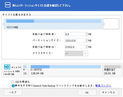 パーティションソフト3
