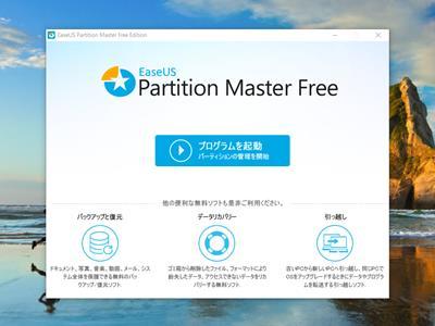 パーティションソフト1