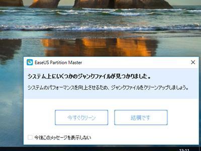パーティションソフト5