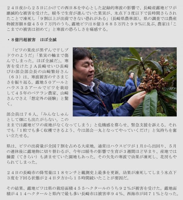 2016年2月6日付 日本農業新聞ネット版から