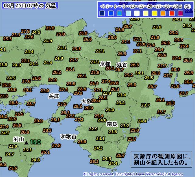 剣山は平地よりも10度ほど低い