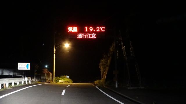 漆野瀬 電光標識 02時56分