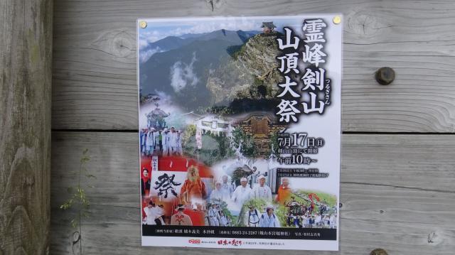 剣山 山頂大祭のチラシ