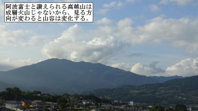 高越山は成層火山ではない