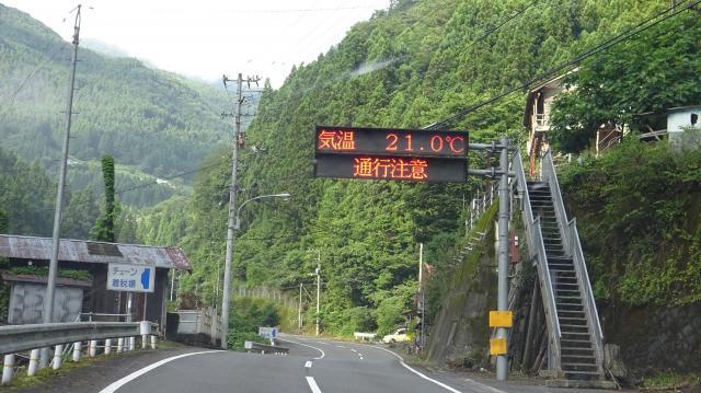 旧 一宇村漆野瀬の電光標識