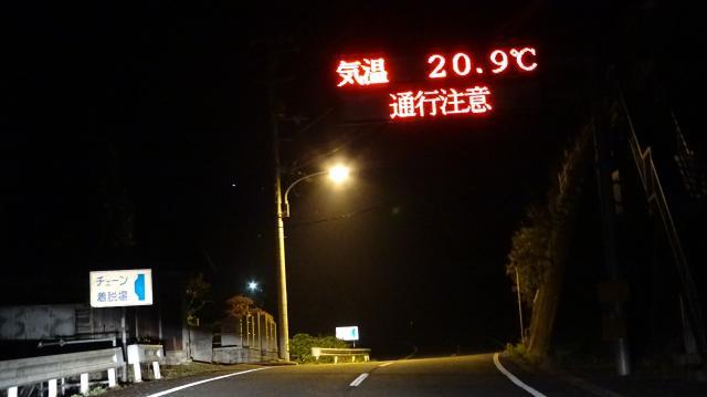 03時35分、旧一宇村漆野瀬