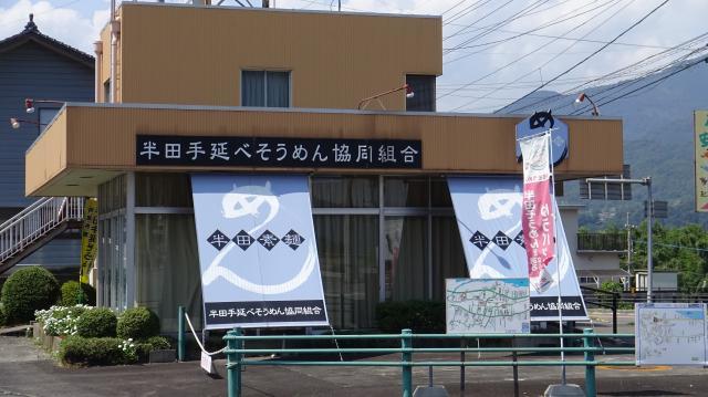 徳島県 旧 半田町はそうめんが特産品