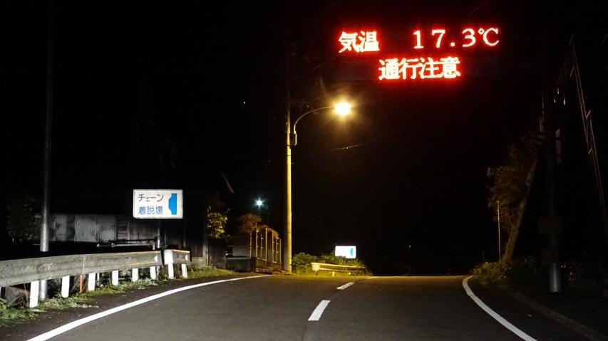 つるぎ町一宇漆野瀬の電光標識