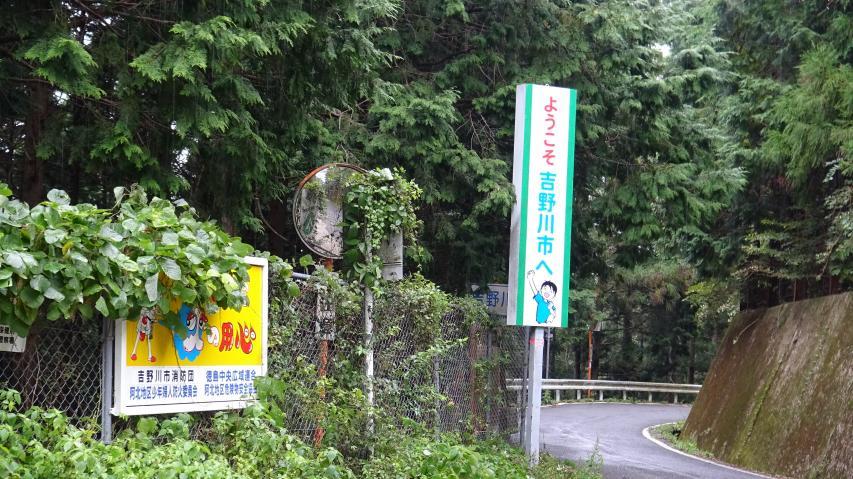 神山町と吉野川市の境界の峠