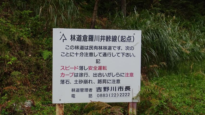 林道の説明