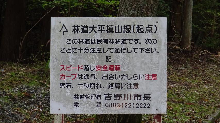 林道の説明看板