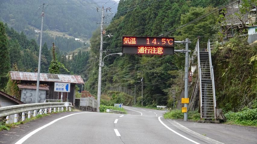 8時31分、旧一宇村漆野瀬の電光標識