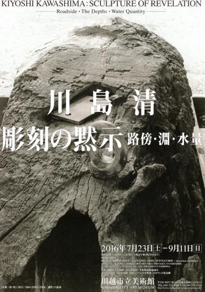 WEB川島清
