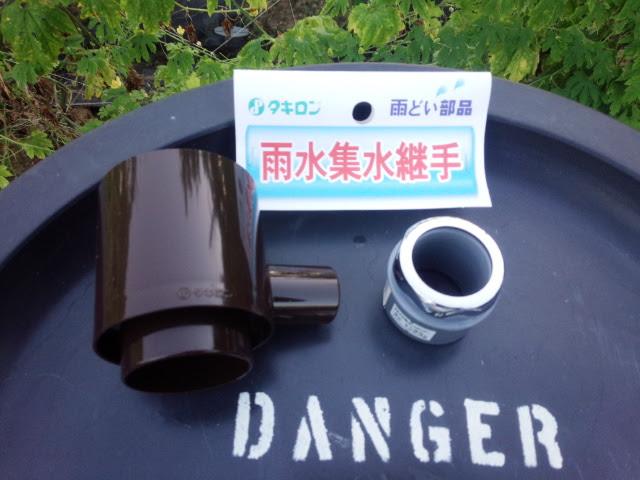 雨水タンク001