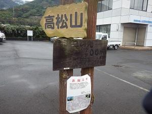 高松山入口