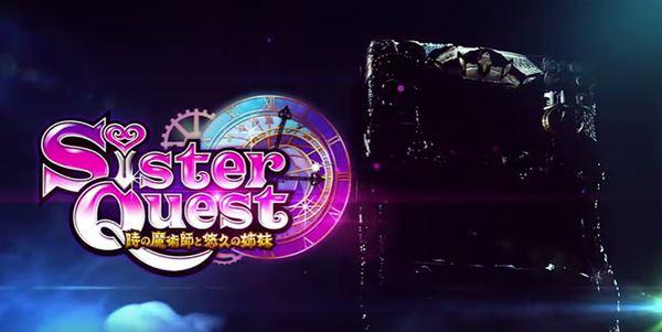 シスタークエスト~時の魔術師と悠久の姉妹PV