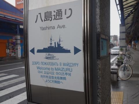 東舞鶴という町