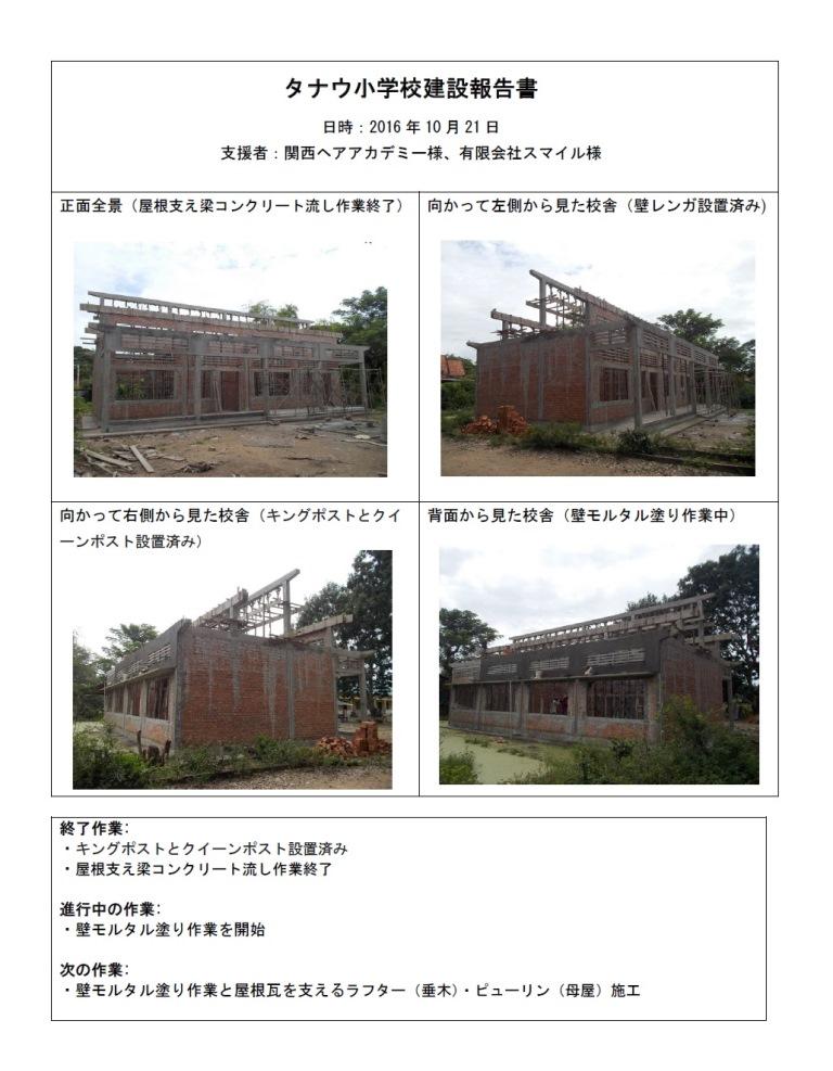 2016年10月21日タナウ小学校建設報告書