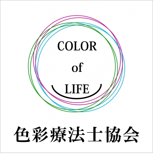 色彩療法士ロゴ
