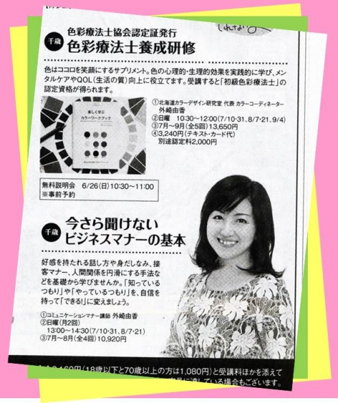 カラーコーディネーター外崎由香北海道新聞20160602