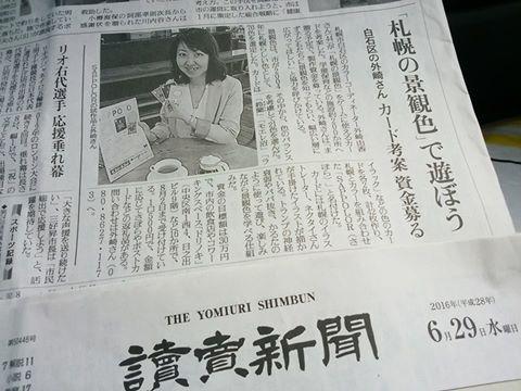 読売新聞20160629S