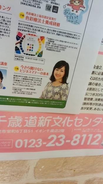 道新千歳 (1)