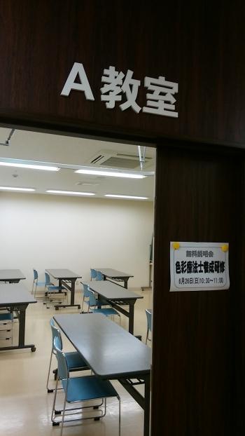 道新千歳 (2)