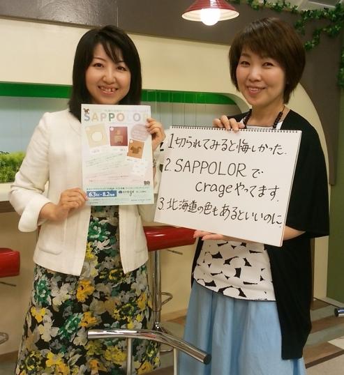 札幌人図鑑20160725