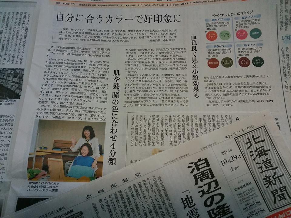 北海道新聞20161029